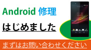 Android修理倉敷市
